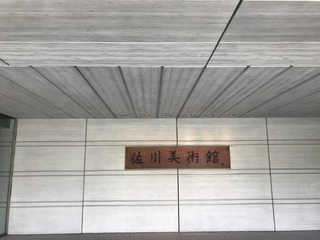 sagawa1.JPG